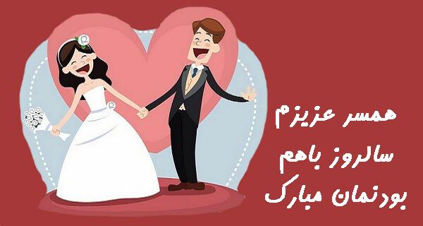 پیامک و متن تبریک  سالگرد ازدواج, اس ام اس و جملات تبریک سالگرد ازدواج, تبریک سالگرد ازدواج به  همسر,jfvd; shg'vn hcn,h[