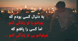 پیامک عاشقانه, اس ام اس عاشقانه زیبا, جملات عاشقانه کوتاه و زیبا, متن عاشقانه,hs hl hs uharhki