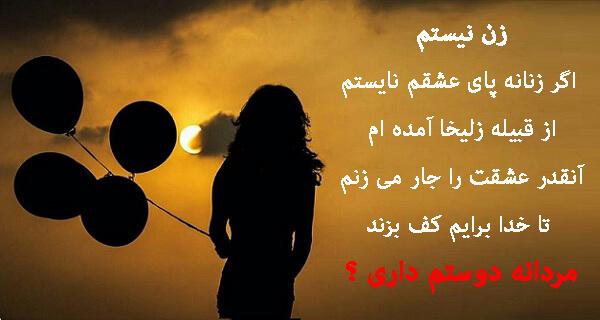 [عکس: sms-asheghaneh-2.jpg]