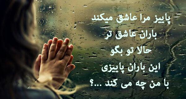 اس ام اس باران ، متن و  پیامک و شعر غمگین باران ، جملات بارانی زیبا ، عکس نوشته بارانی زیبا و عاشقانه  برای پروفایل