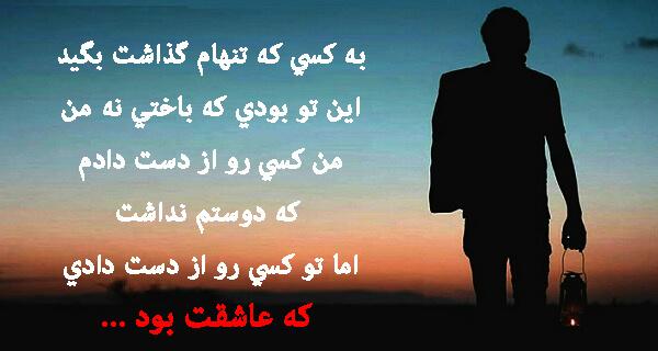 عکس نوشته تنهایی ، عکس پروفایل تنهایی ، تنهایی بی تو