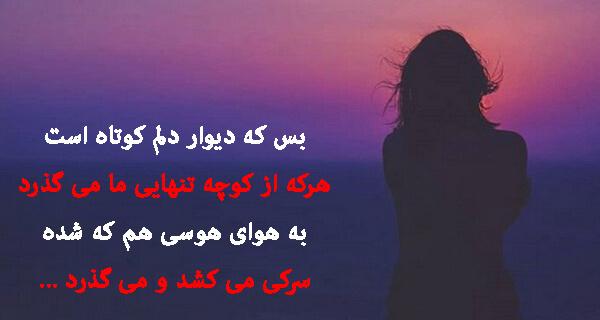 اس ام اس تنهایی جدید ، جملات تنهایی ، متن تنهایی ، شعر تنهایی بی تو ، پیامک تنهایی عاشقانه