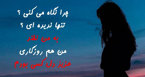 متن هایی زیبا و عاشقانه درباره تنهایی ، اس ام اس تنهایی و دلتنگی