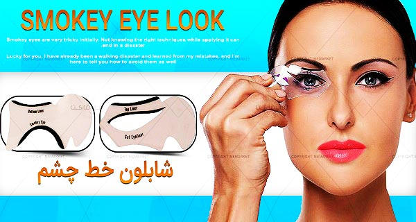 خرید آنلاین شابلون خط چشم ، شابلون خط چشم پلاستیکی ، شابلون خط چشم ساده ، قیمت شابلون خط چشم