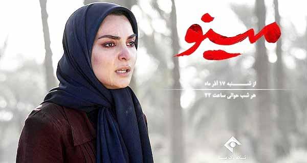 عکس مهدیه نساج بازیگر نقش مینو در سریال مینو