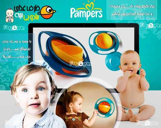 خرید اینترنتی ظرف غذای کودک