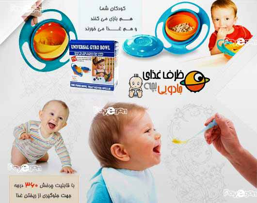 ظرف غذای کودک ، خرید اینترنتی ظرف غذای کودک ، فروشگاه خرید ظرف غذای کودک ، zarfe ghazaye kodak