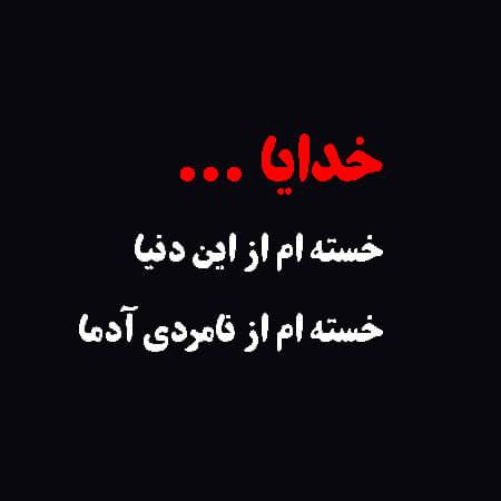 عکس نوشته خستم ازت ساکت باش