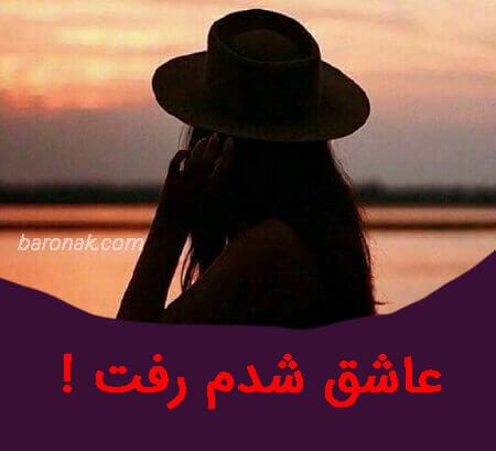 عکس نوشته عاشق شدن دخترا و زن ها